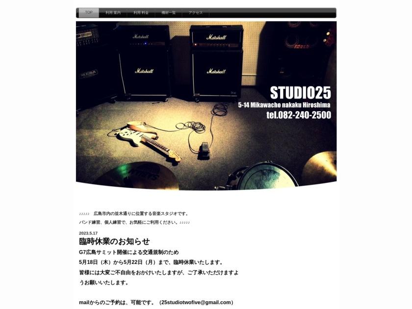広島STUDIO25