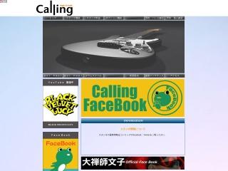 Studio Calling