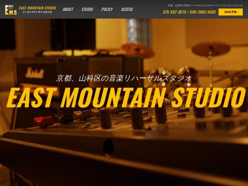 イーストマウンテンスタジオ