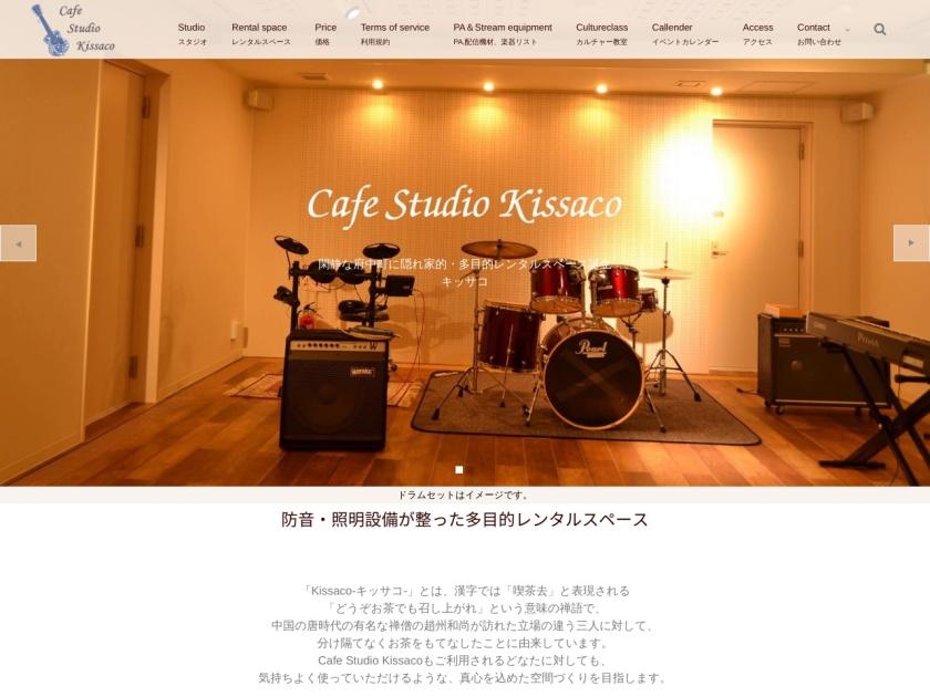 Cafe Studio Kissaco(カフェスタジオキッサコ)