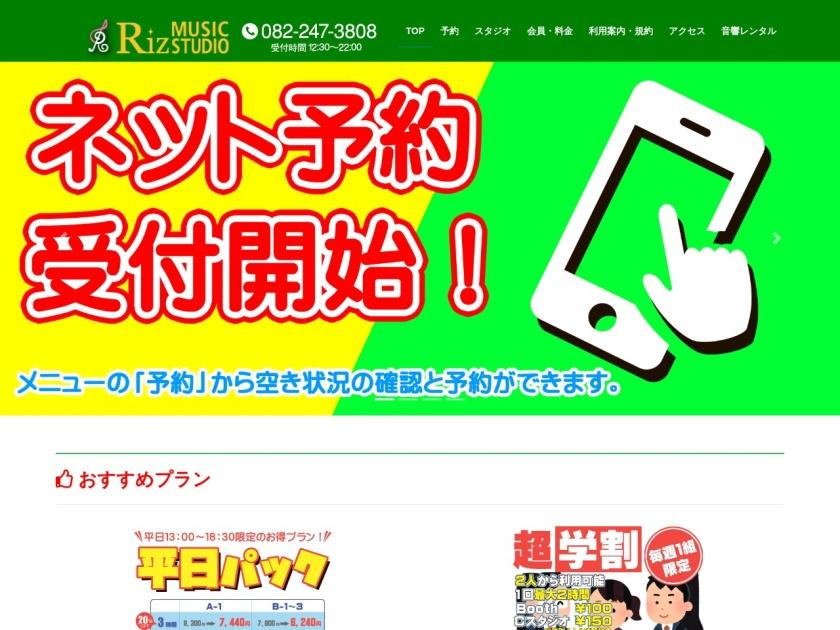 Riz MUSIC STUDIO
