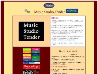 スタジオ・テンダー