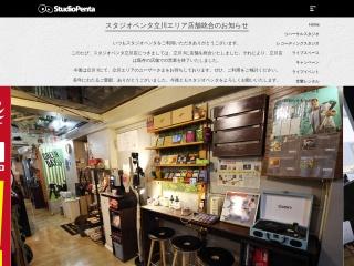 スタジオペンタ立川店