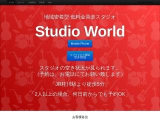 桂川スタジオワールド