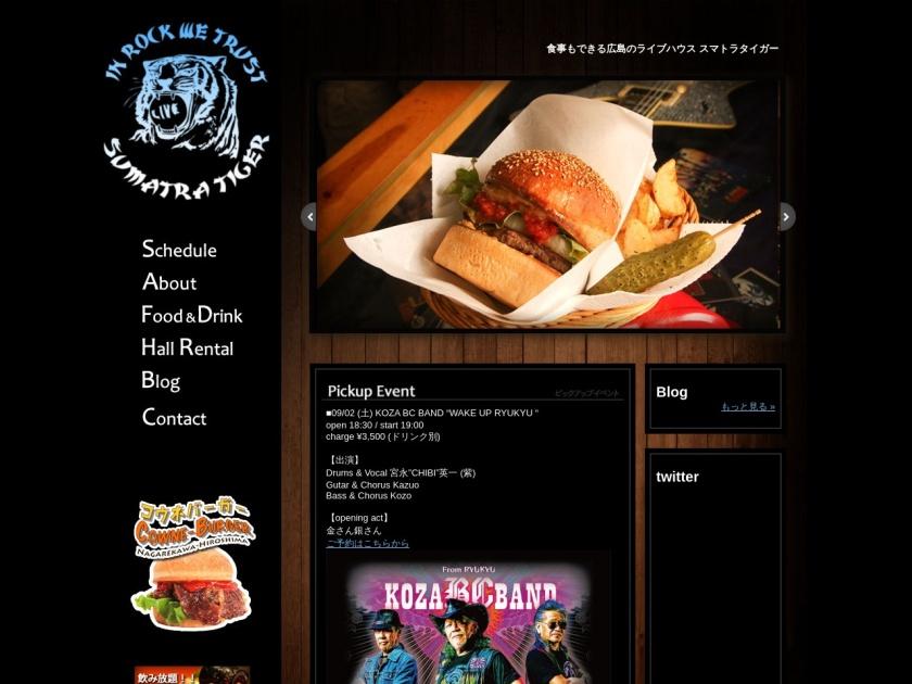 広島SUMATRA TIGER