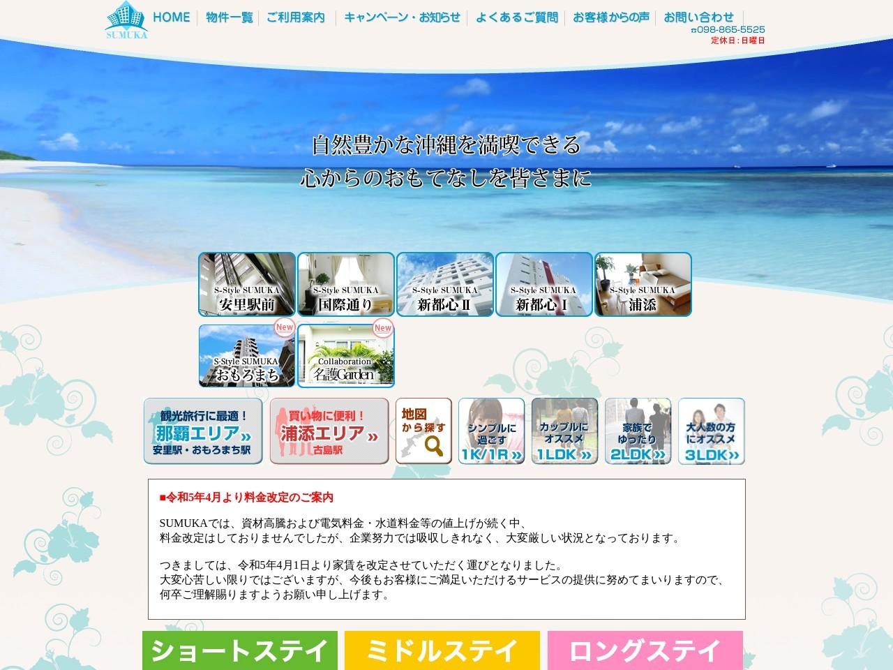 スムカ:沖縄のマンスリーマンション