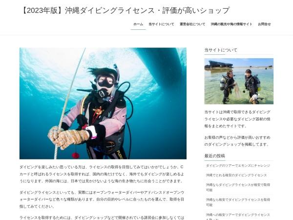 沖縄ダイビングショップ サニーズ