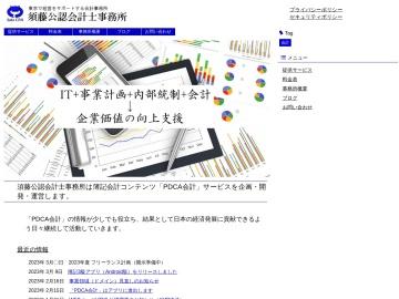 東京の会計事務所(ITを利用して中小企業を支援)