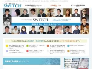 異業種交流会・ビジネス交流会Switch