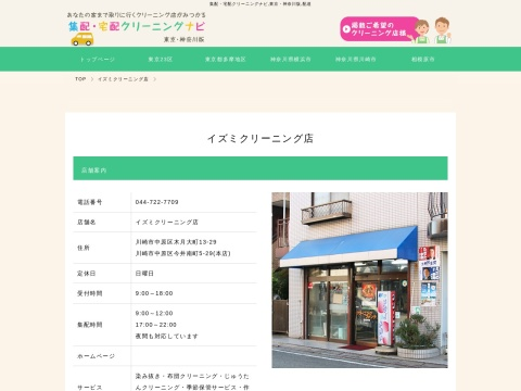 イズミクリーニング店武蔵小杉クリーニング