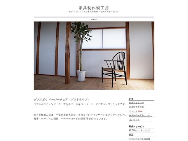 家具制作鯛工房