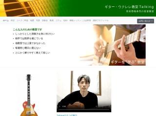 ギター・ウクレレ教室Talking