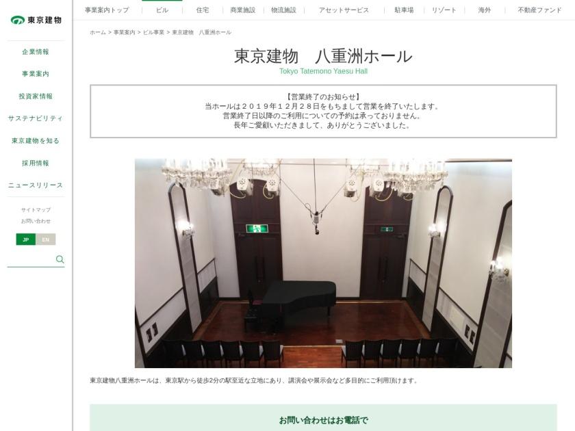 東京建物八重洲ホール
