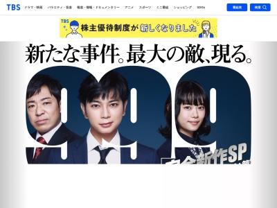 日曜劇場「99.9-刑事専門弁護士- SEASONⅡ」
