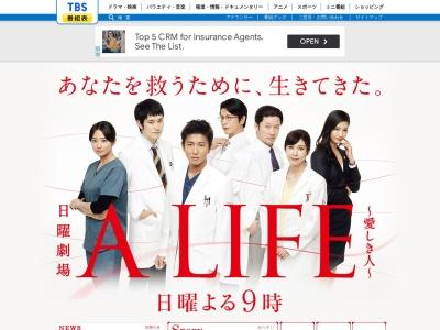 日曜劇場  A LIFE 〜愛しき人〜