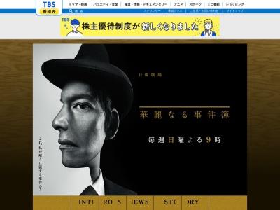 日曜劇場『IQ246〜華麗なる事件簿〜』