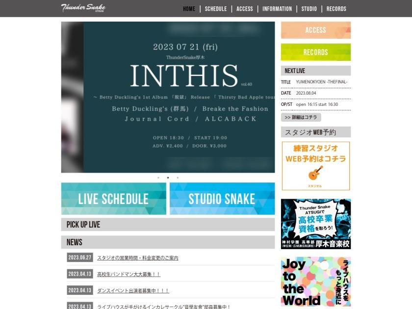 Thunder Snake ATSUGI