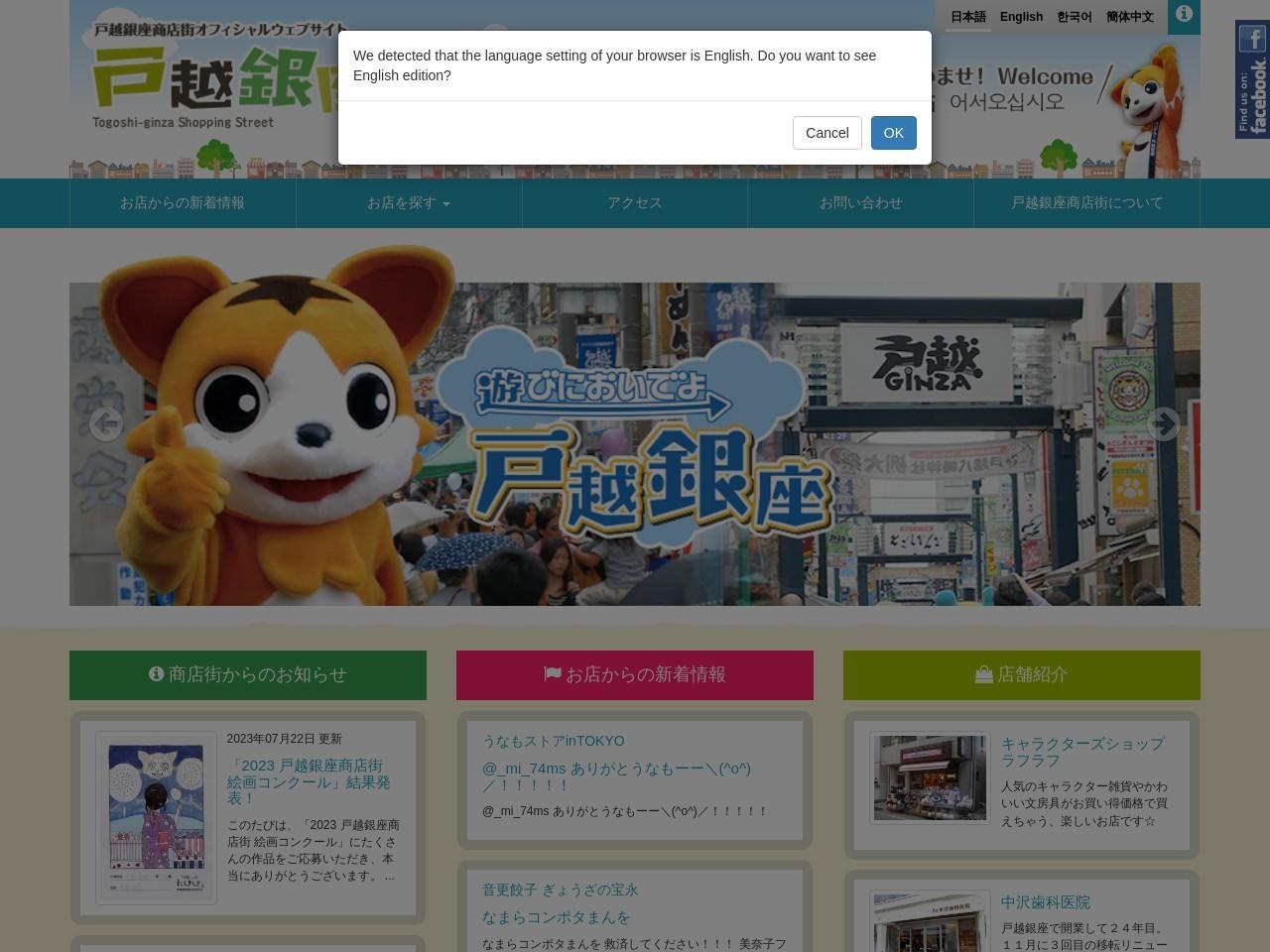 戸越銀座商店街ホームページ