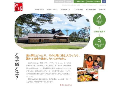 とほネットワーク旅人宿の会|北海道の安宿・ゲストハウス