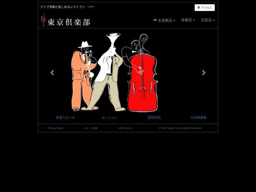 ジャズ・ライブ・バー 東京倶楽部