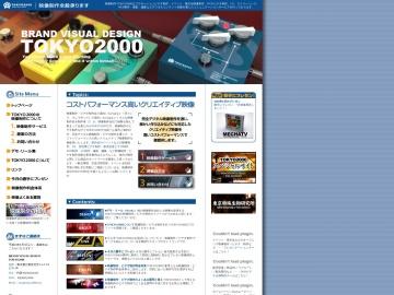 映像制作-TOKYO2000
