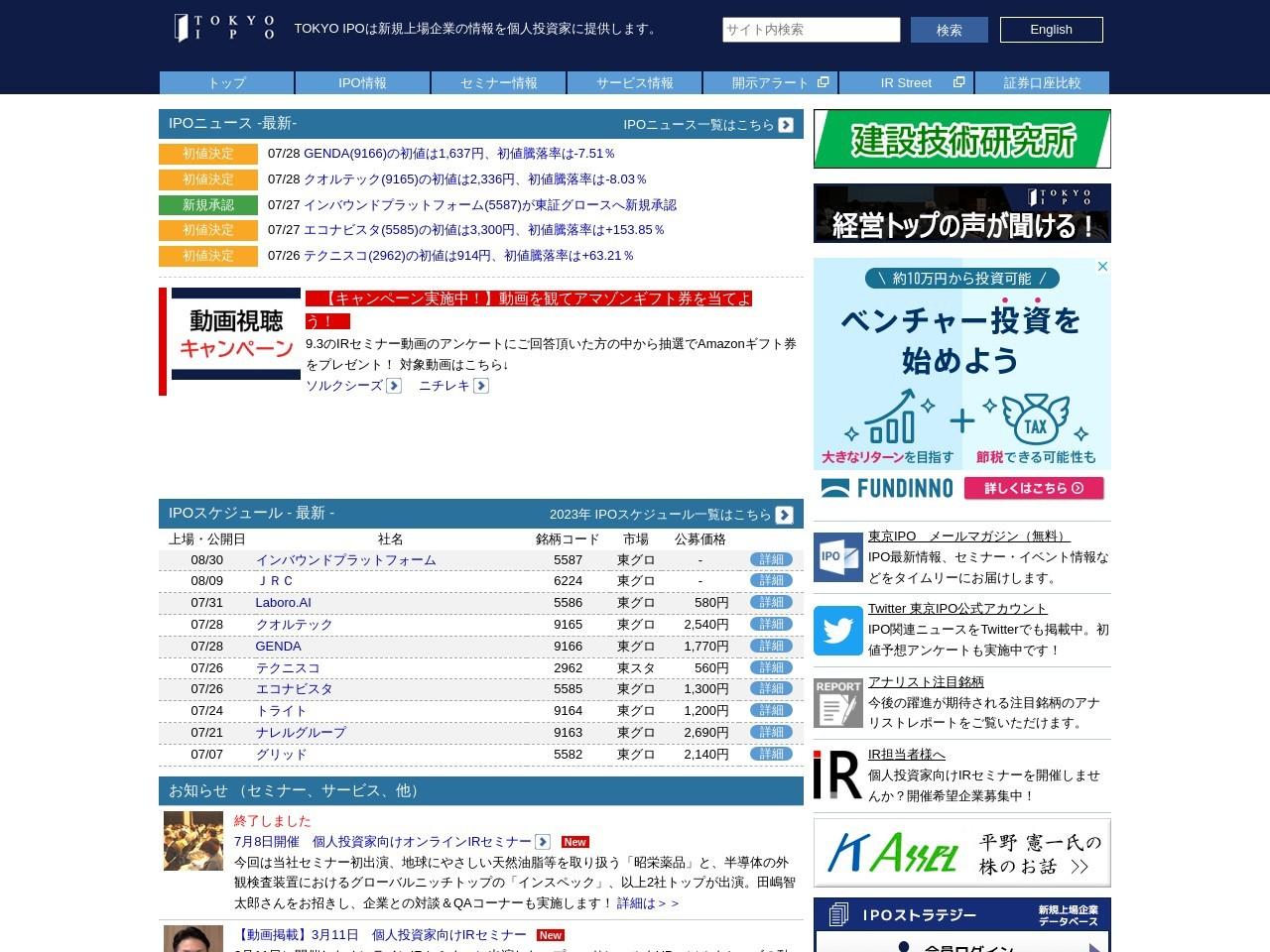 TOKYO IPO