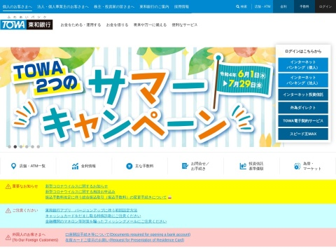 東和銀行 足利支店栃木県 銀行