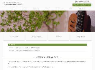 小笠原ギター教室