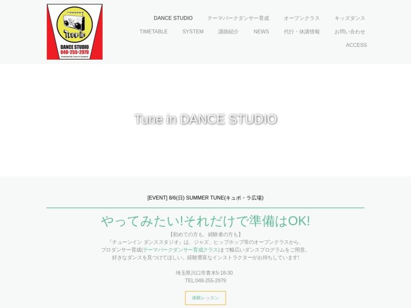 川口Tune in DANCE STUDIO