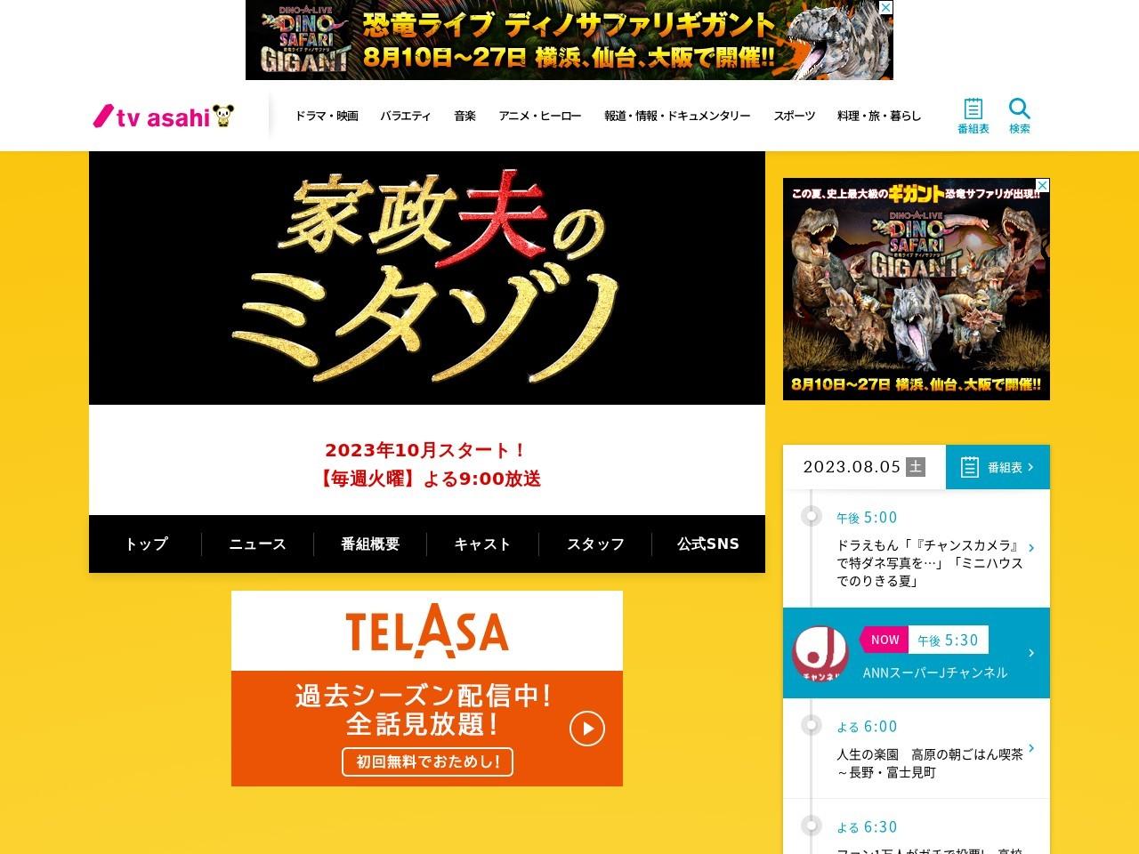 金曜ナイトドラマ「家政婦のミタゾノ」