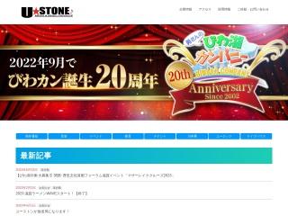 滋賀U★STONE