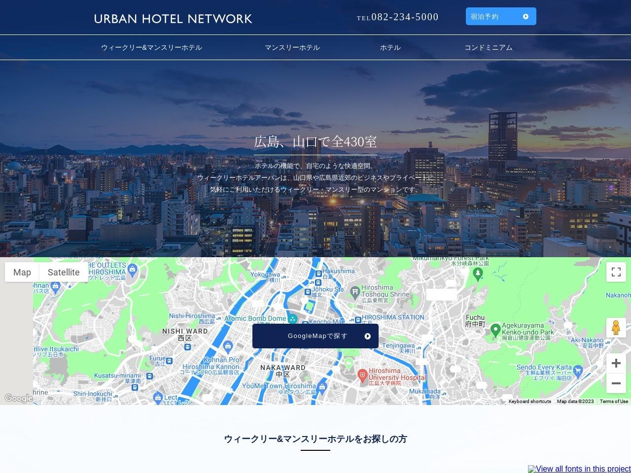 広島・山口のウィークリーホテル