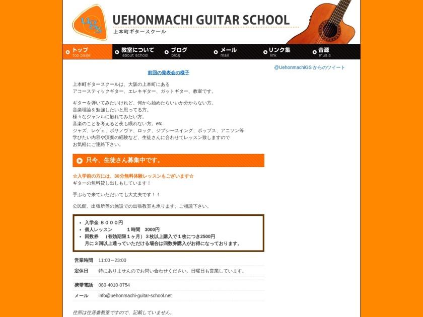 上本町ギタースクール