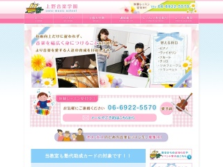 都島区の上野音楽学園