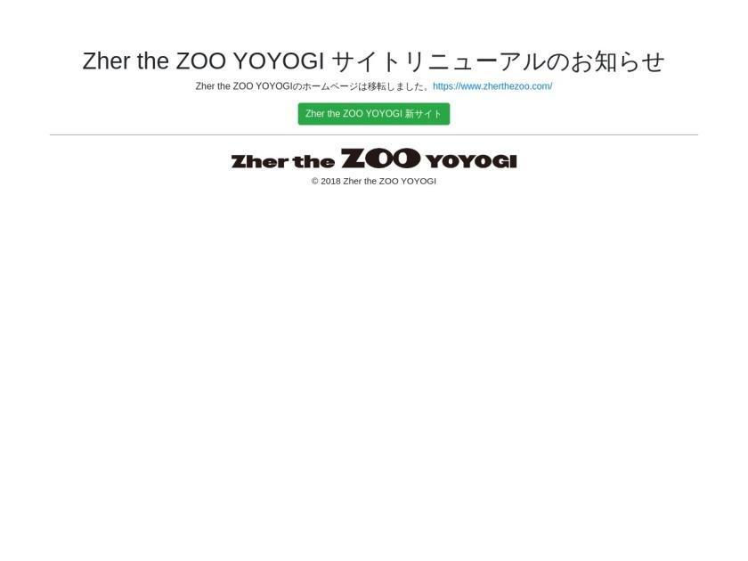 代々木Zher the ZOO