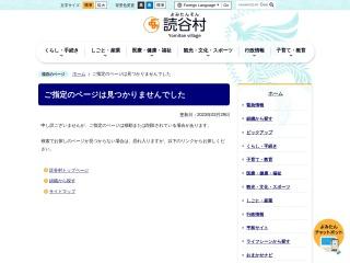 読谷村文化センター・鳳ホール