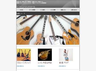 ギター教室/ギタースクール|音楽教室VIS 朝霞校