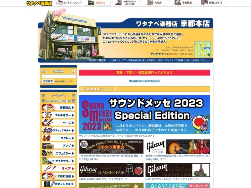 ワタナベ楽器店 京都本店