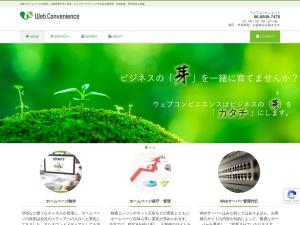 大阪 ホームページ制作のウェブコンビニエンス