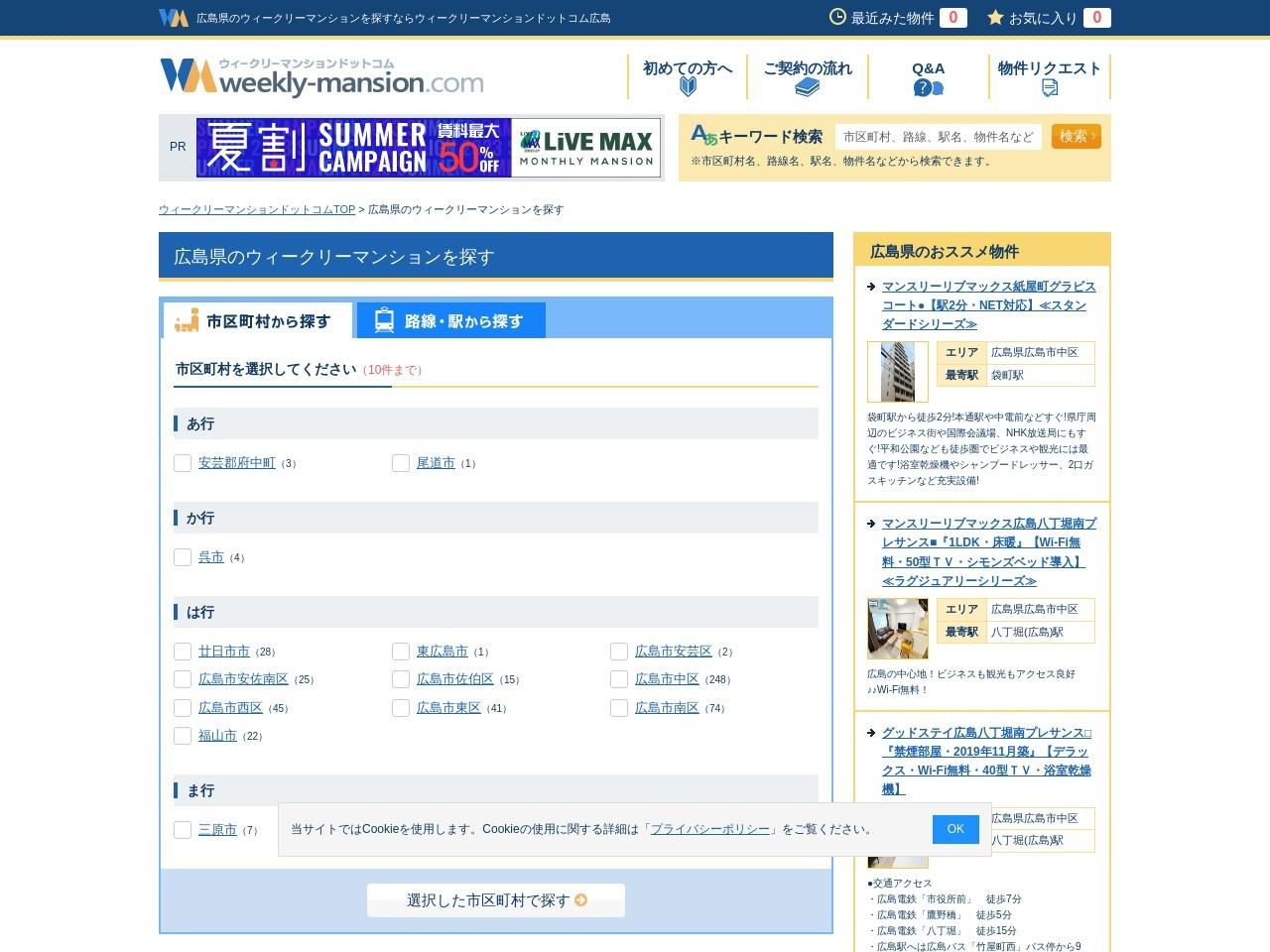 ウィークリーマンションドットコム広島