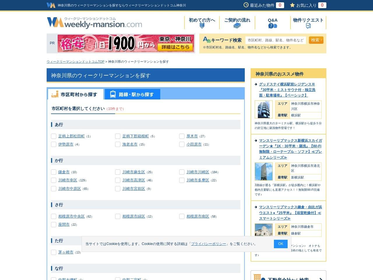 ウィークリーマンションドットコム神奈川