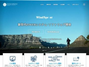 WindSprint WebRelease2,NORENテンプレート開発