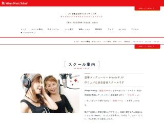 ウイングスミュージックスクール