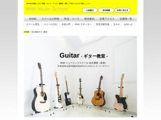 Wishミュージックスクール名古屋校