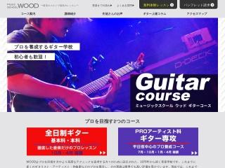 音楽教室ミュージックスクールウッド