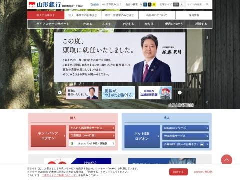 (株)山形銀行 仙台支店宮城県 銀行