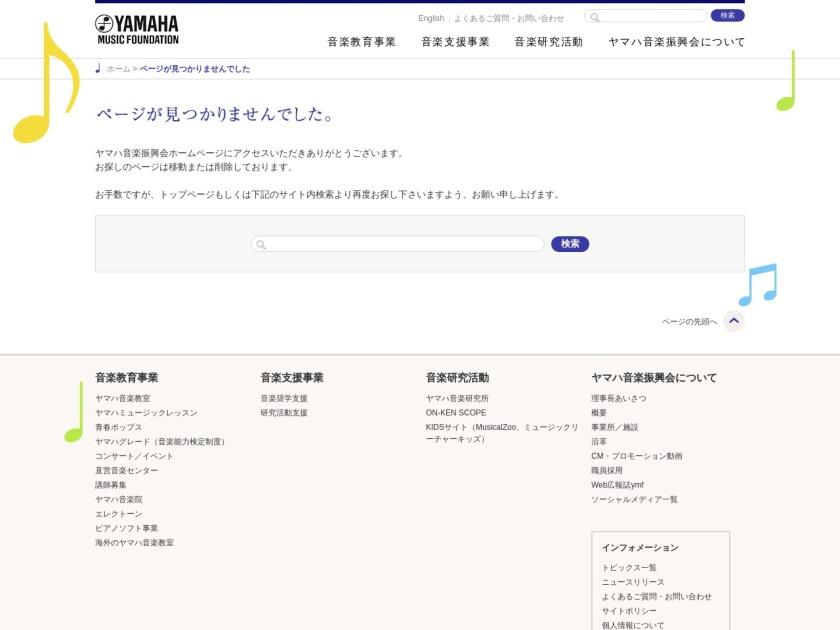 ヤマハ東山センター レッスン室レンタル