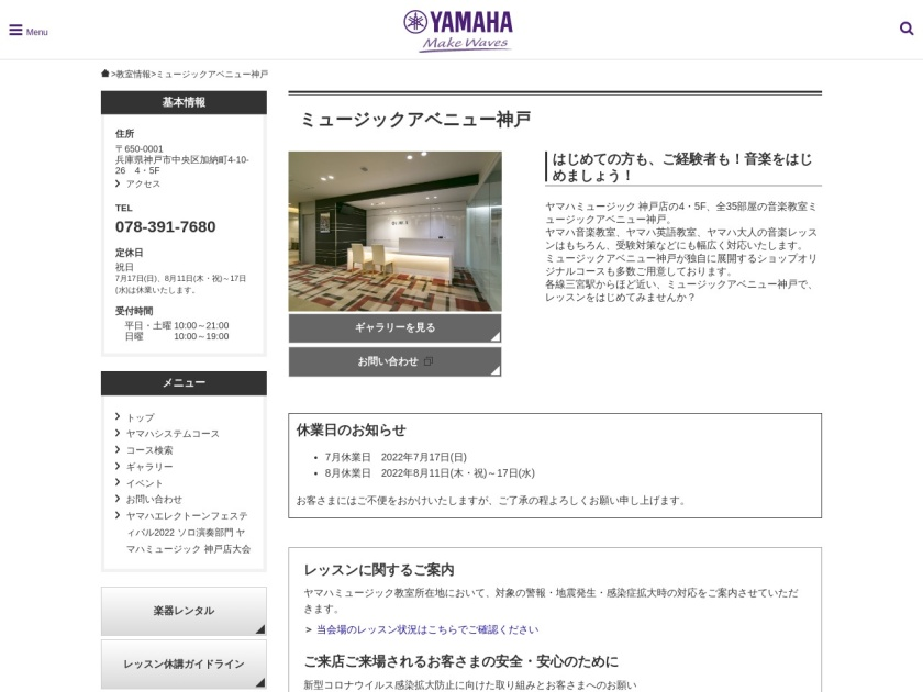 YAMAHAミュージックアベニュー神戸
