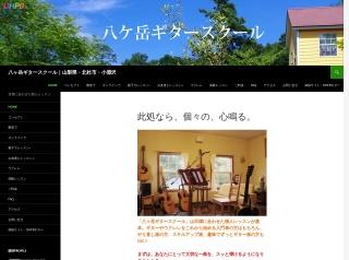 八ヶ岳ギタースクール