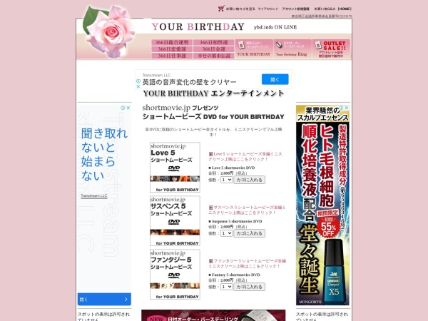 YOUR BIRTHDAY エンターテインメント